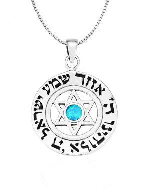 שרשרת שמע ישראל מכסף 925 אופל