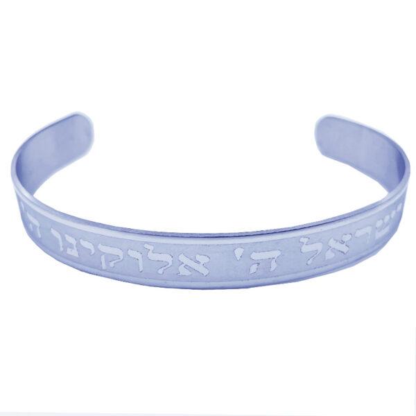 צמיד סטיל כסוף שמע ישראל ה אלוקינו ה אחד מהמם