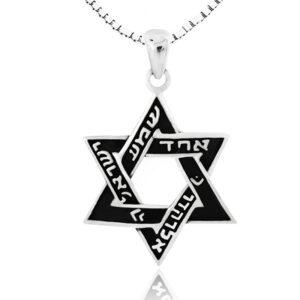 שרשרת מגן דוד מכסף 925 עם הכיתוב שמע ישראל ה אלוהינו ה אחד. כולל שליח עד הבית.