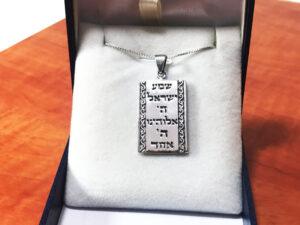 שרשרת מכסף 925 מלבנית עם הכיתוב שמע ישראל ה' אלוהינו ה' אחד. לגבר או לאישה.