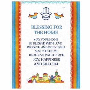 – ברכת הבית באנגלית זכוכית טוליפ אדום 23*17 - עם וו לתליה על הקיר. HOME BLESSING FOR THE WALL