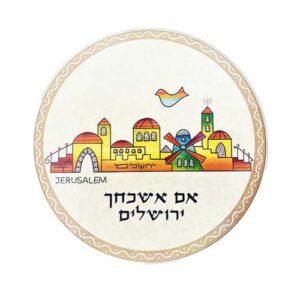 """ברכת """"אם אשכחך ירושלים"""" זכוכית עיטורי ירושלים צבעוני 20 ס""""מ - עם וו לתליה על הקיר."""