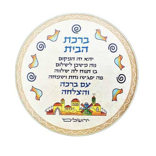 """ברכת הבית זכוכית עיטורי ירושלים. 20 ס""""מ - עם וו לתליה על הקיר."""
