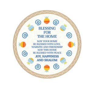 """ברכת הבית באנגלית זכוכית עיטורי רימונים. 20 ס""""מ - עם וו לתליה על הקיר. HOME BLESSING GLASS POMEGRANATE"""
