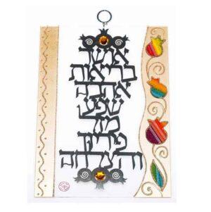 תמונת אקריל מעוצבת מלבנית -7 ברכות