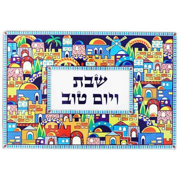 """מגש חלה זכוכית עבה בלתי שבירה - """"ירושלים"""" 25X37 ס""""מ צבעוני מהמם! מחיר מבצע מיוחד!"""