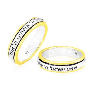 """טבעת מסתובבת מכסף """"שמע ישראל ה אלוהינו ה אחד"""". כולל ציפוי זהב 14K יוקרתי. מחיר מבצע כולל שליח עד הבית. מהיצרן לצרכן."""