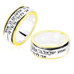 """טבעת מסתובבת מכסף """"שמע ישראל ה' אלוהינו ה' אחד"""" ו- """"אני לדודי ודודי לי"""" על 2 טבעות פנימיות מסתובבות. עם ציפוי זהב 14K יוקרתי. מחיר מבצע כולל שליח עד הבית. מהיצרן לצרכן."""