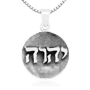 """תליון """"יהוה"""" מכסף 925 עגול מהמם באיכות מעולה. מחיר מבצע עם שליח עד הבית."""