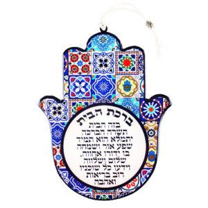 """מתנה לבית מהממת! חמסה גדולה(19 ס""""מ) עם עיטורי פסיפס צבעוניים ו """"ברכת הבית"""" בעברית וציפוי אפוקסי. בגודל 19x15 סמ"""