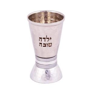 כוס קידוש לילדים מנירוסטה מרוקע בעבודת יד עם הכיתוב: