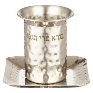 גביע קידוש מהודר מנירוסטה מרוקעת 9 ס