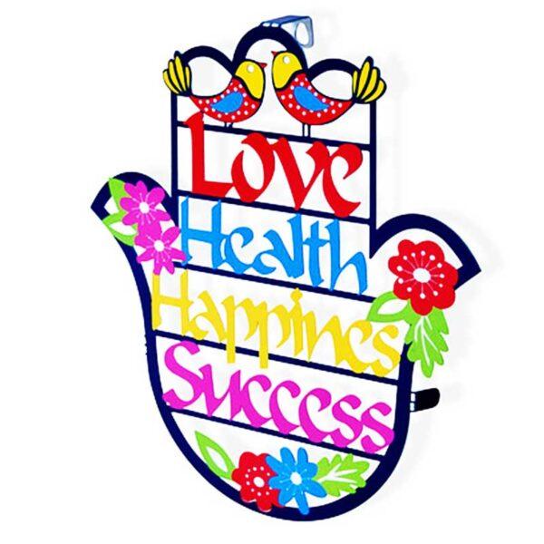 """חמסה מושלמת לתלייה צבעונית - מילות ברכה באנגלית. סטנד חמסה הדפסה צבעונית לתלייה גדולה ומרשימה ( 20 * 23 ס""""מ ) ממתכת צבועה בחיתוך לייזר מדויק. עם ציפורים ופרחים צבעוניים. במרכז החמסה הברכות באנגלית: LOVE, HEALTH, HAPPINESS, SUCCESS בצבעים שונים. מושלם. מעוצב ומיוצר ע""""י אמנית היודאיקה דורית קליין. אומנות ישראלית מקורית."""