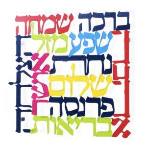המתנה המושלמת לתלייה על הקיר צבעונית - מילות ברכה. סטנד