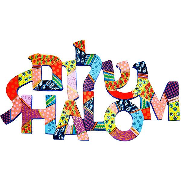 """סטנד מתכת מושלם ( 42 * 40 ס""""מ ) לתלייה על הקיר - קישוט צבעוני אותיות מרחפות: """"שלום SHALOM"""" בצביעה צבעונית לברך את פני הבאים. פריט ייחודי ומרשים עם איכות גימור מעולה! מעוצב ומיוצר ע""""י האמן הירושלמי יאיר עמנואל. מחיר מבצע מיוחד מתנות ישראל"""